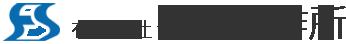 埼玉県春日部市の福島製作所は精密順送プレス、ワイヤー放電加工で自社内での設計・製作をし、25t~45tプレス機により金型プレスを行っております。